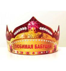 """Корона """"Любимая бабушка"""", кортон купить в интернет магазине подарков ПраздникШоп"""