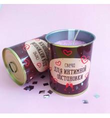 Законсервированная свеча «Для интимной обстановки» купить в интернет магазине подарков ПраздникШоп