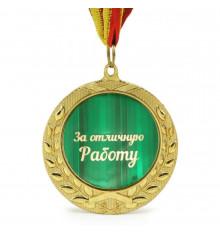 """Медаль """"За отличную работу"""" купить в интернет магазине подарков ПраздникШоп"""