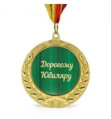 """Медаль """"Дорогому юбиляру"""" купить в интернет магазине подарков ПраздникШоп"""