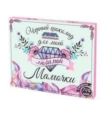"""Шоколадный набор """"Для моей любимой мамочки"""" купить в интернет магазине подарков ПраздникШоп"""