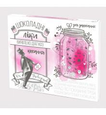 """Шоколадный набор """"Шоколадні ліки"""", виявлено діагноз кохання купить в интернет магазине подарков ПраздникШоп"""