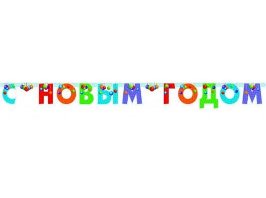 """Гирлянда-буквы """"С НОВЫМ ГОДОМ"""" купить в интернет магазине подарков ПраздникШоп"""