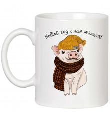 """Чашка """"Новый год к нам мчится"""" купить в интернет магазине подарков ПраздникШоп"""