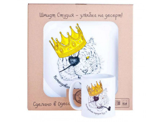 Набор чашка и тарелка «Командовать парадом буду я» купить в интернет магазине подарков ПраздникШоп