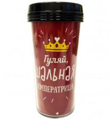 """Термстакан """"Гуляй шальная императрица"""" купить в интернет магазине подарков ПраздникШоп"""