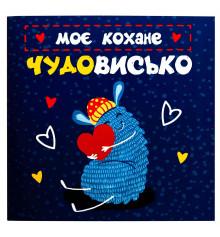"""Открытка- шоколадка """"Моє кохане чудовисько"""" купить в интернет магазине подарков ПраздникШоп"""