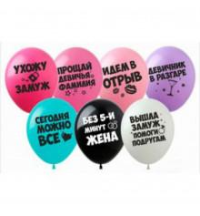 """Воздушные шары """"Девичник"""", 12' купить в интернет магазине подарков ПраздникШоп"""