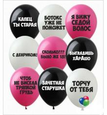 """Воздушные шары """"С Денриком"""", 12' (оскорбительные) купить в интернет магазине подарков ПраздникШоп"""