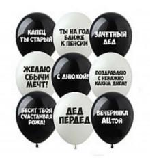 """Воздушные шары """"С Днюхой"""", 12' (оскорбительные) купить в интернет магазине подарков ПраздникШоп"""