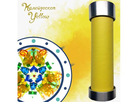 """Калейдоскоп """"Yellow"""" купить в интернет магазине подарков ПраздникШоп"""