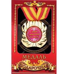 """Медаль """"Самой любимой на свете"""" купить в интернет магазине подарков ПраздникШоп"""