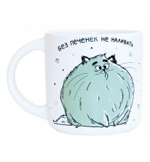 """Чашка """"Без печенек не наливать"""" купить в интернет магазине подарков ПраздникШоп"""