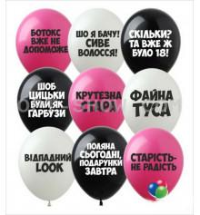 """Воздушный шарик """"С Денриком"""", 12' (образливі), 9 видов купить в интернет магазине подарков ПраздникШоп"""