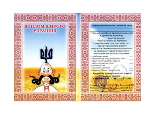 """Диплом-прикол """"Щирого українця"""" купить в интернет магазине подарков ПраздникШоп"""
