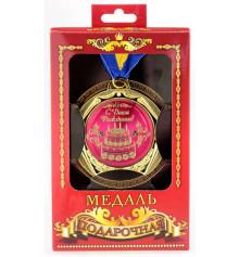 """Медаль deluxe """"С Днем рождения"""" купить в интернет магазине подарков ПраздникШоп"""