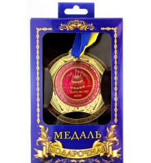 """Медаль deluxe """"Любимому папе с днем рождения"""" купить в интернет магазине подарков ПраздникШоп"""
