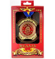 """Медаль deluxe """"Любимой маме с днем рождения"""" купить в интернет магазине подарков ПраздникШоп"""