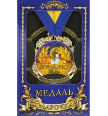 """Медаль """"Україна"""" Наймудріший дідусь купить в интернет магазине подарков ПраздникШоп"""