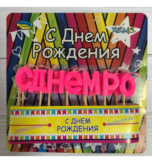 """Свечи-буквы """"С Днем Рождения"""", розовые купить в интернет магазине подарков ПраздникШоп"""