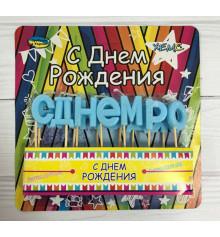 """Свечи-буквы """"С Днем Рождения"""", голубые купить в интернет магазине подарков ПраздникШоп"""