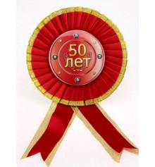 """Награда """"Юбилей"""" - 50 лет купить в интернет магазине подарков ПраздникШоп"""