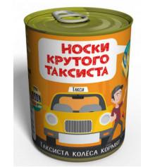 """Консервированные носки """"Крутого таксиста"""" купить в интернет магазине подарков ПраздникШоп"""