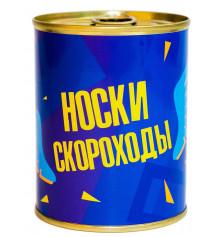 """Консерва - носок """"Носки скороходы"""" купить в интернет магазине подарков ПраздникШоп"""