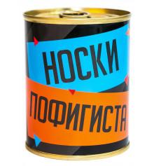 """Консерва - носок """"Носки пофигиста"""" купить в интернет магазине подарков ПраздникШоп"""