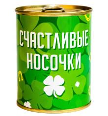 """Консерва - носок """"Счастливые носочки"""" купить в интернет магазине подарков ПраздникШоп"""