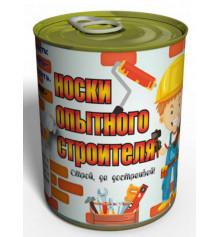 Консервированные носки «Опытного строителя» купить в интернет магазине подарков ПраздникШоп