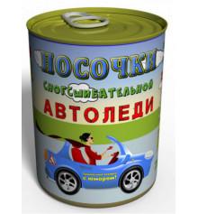 Консервированные носки «сногшибательной автоледи» купить в интернет магазине подарков ПраздникШоп