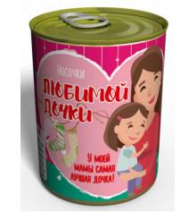 Консервированные носки «Любимой дочки» купить в интернет магазине подарков ПраздникШоп