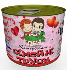 Консервированные «Семейные трусы» купить в интернет магазине подарков ПраздникШоп