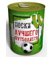 Консервированные носки «Лучшего футболиста» купить в интернет магазине подарков ПраздникШоп