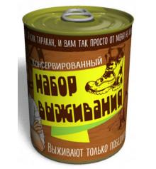 """Консервированный """"Набор выживания"""" купить в интернет магазине подарков ПраздникШоп"""