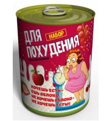 """Консервированный """"Набор для похудения"""" купить в интернет магазине подарков ПраздникШоп"""