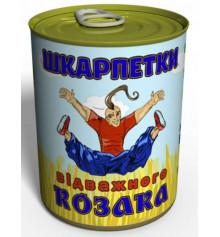 Консервированные носки «Отважного казака» купить в интернет магазине подарков ПраздникШоп