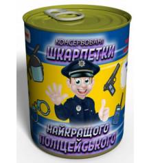 Консервированные носки «Найкращого поліцейського» купить в интернет магазине подарков ПраздникШоп