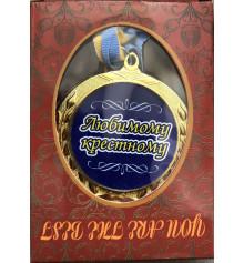 """Медаль """"Любимому крестному""""2 купить в интернет магазине подарков ПраздникШоп"""