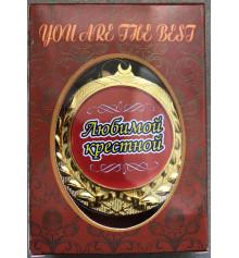 """Медаль """"Любимой крестной""""2 купить в интернет магазине подарков ПраздникШоп"""