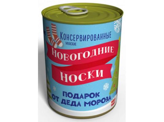 """Консервированные носки """"Новогодние"""" купить в интернет магазине подарков ПраздникШоп"""