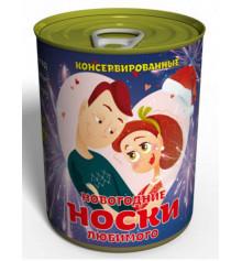 """Консервированные новогодние носки """"Для любимого"""" купить в интернет магазине подарков ПраздникШоп"""