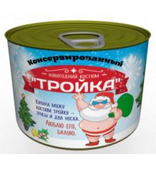 Консервированный новогодний костюм-тройка купить в интернет магазине подарков ПраздникШоп
