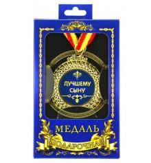 """Медаль """"Лучшему сыну"""" купить в интернет магазине подарков ПраздникШоп"""