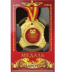 """Медаль """"Дорогим сватам"""" купить в интернет магазине подарков ПраздникШоп"""
