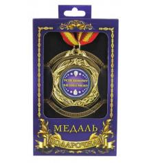 """Медаль """"Успешному бизнесмену"""" купить в интернет магазине подарков ПраздникШоп"""