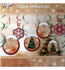 """Набор спиралей """"Новогодняя фантазия"""" купить в интернет магазине подарков ПраздникШоп"""