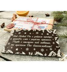 """Шоколадний  лист-телеграма """"Новорічне привітання"""" купить в интернет магазине подарков ПраздникШоп"""