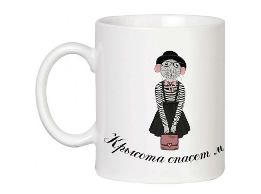 """Чашка """"Крысота спасет мир"""" купить в интернет магазине подарков ПраздникШоп"""